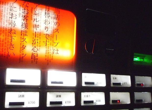 『謎麺』 券売機(2011年1月21日撮影)