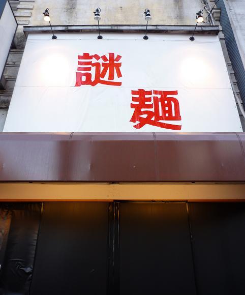 『謎麺』 看板(2011年1月21日撮影)