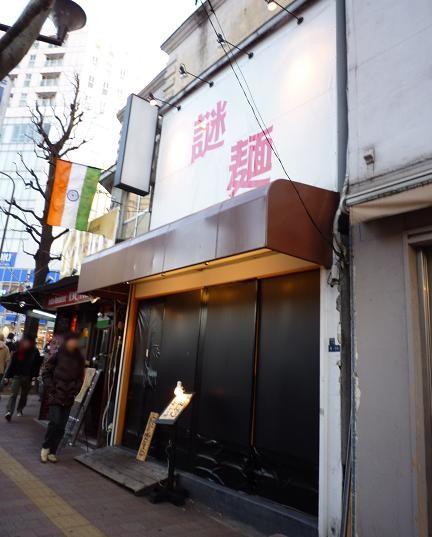 『謎麺』 外観(2011年1月21日撮影)