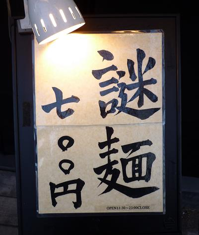 『謎麺』 店入り口に掲げられたメニュー(2011年1月21日撮影)