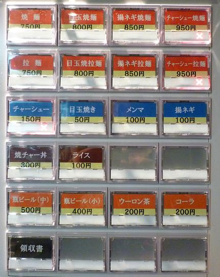 『焼麺 つるぎ(劔)』 券売機(2011年1月21日)