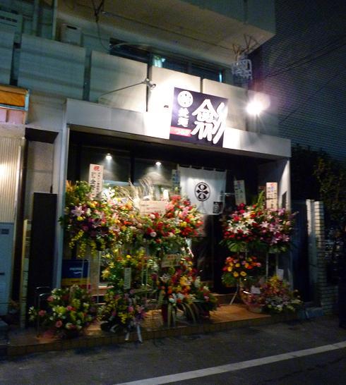 『焼麺 つるぎ(劔)』 外観(2011年1月21日)