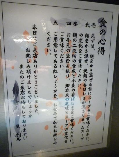 『焼麺 つるぎ(劔)』 焼麺の食べ方