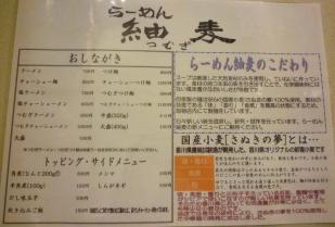 『らーめん 紬麦』 メニュー(2011年1月)
