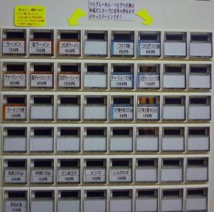 『らーめん 紬麦』 券売機(2011年1月)