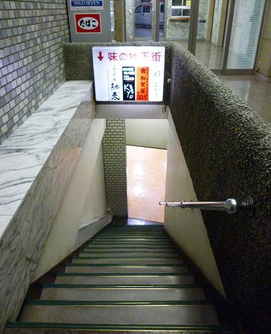 『らーめん 紬麦』 地下へ通じる階段