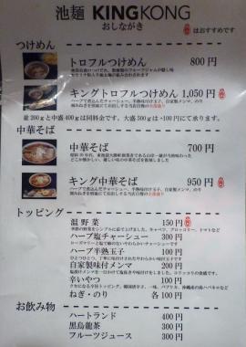 『池麺 KINGKONG』 メニュー(※2011年1月撮影)