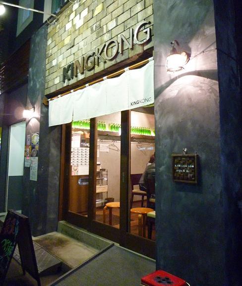 『池麺 KINGKONG』 外観
