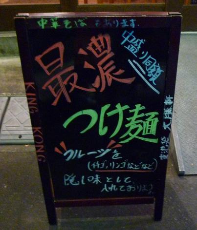 『池麺 KINGKONG』 立て看板