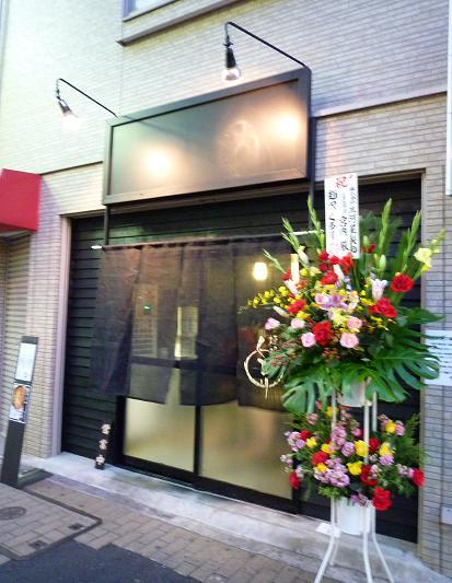『麺処 くるり 高田馬場店』 外観(※2011年1月27日撮影)