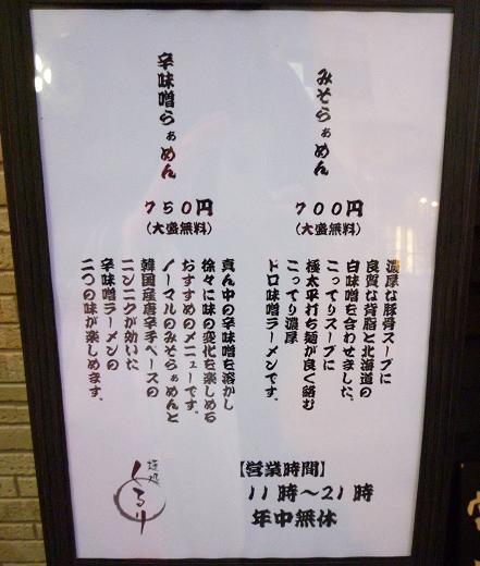 『麺処 くるり 高田馬場店』 表のメニュー紹介