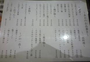 『金町製麺』 2011年1月某日のメニュー