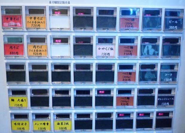 『二代目にゃがにゃが亭』 券売機(2011年1月下旬撮影)