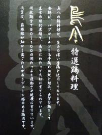 『鳥八(とりや)』 パンフレットに書かれた説明文