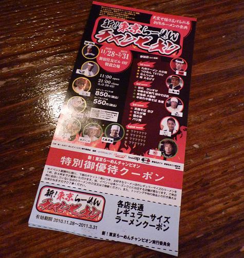 『新!東京らーめんチャンピオン』 当選した無料券