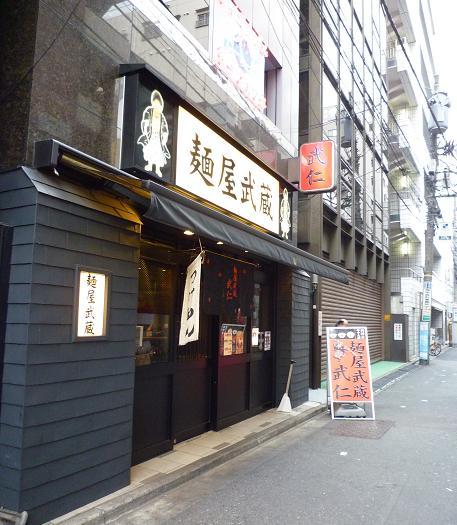 『麺屋武蔵 武仁』 外観