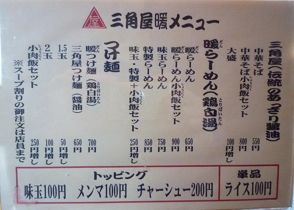 『三角屋 暖』 メニュー(2011年1月撮影)
