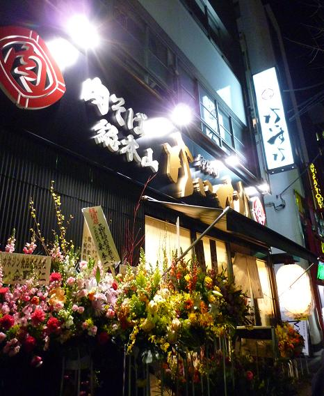 『肉そば総本山 神保町けいすけ』 外観(2011年2月18日撮影)