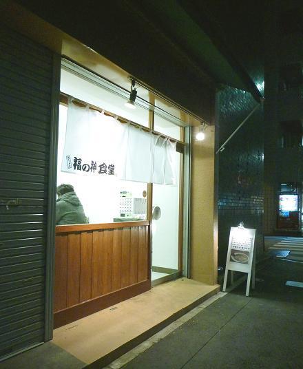 『福の神食堂』 外観
