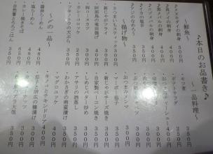 『金町製麺』 2011年2月25日のメニュー