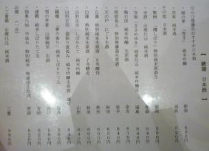 『金町製麺』 2011年2月25日の日本酒メニュー