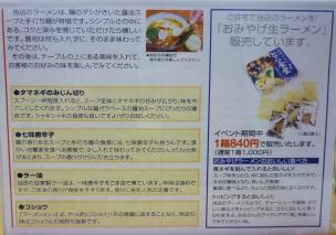 『白河ラーメン とら食堂』@東急東横店(2011年冬の催事) 味変更アイテムの説明