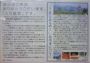 『白河ラーメン とら食堂』@東急東横店(2011年冬の催事) 店主ご挨拶