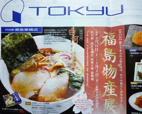 『白河ラーメン とら食堂』@東急東横店(2011年冬の催事) チラシ