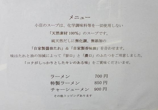 『アートマサシヤ』 外看板のPOP