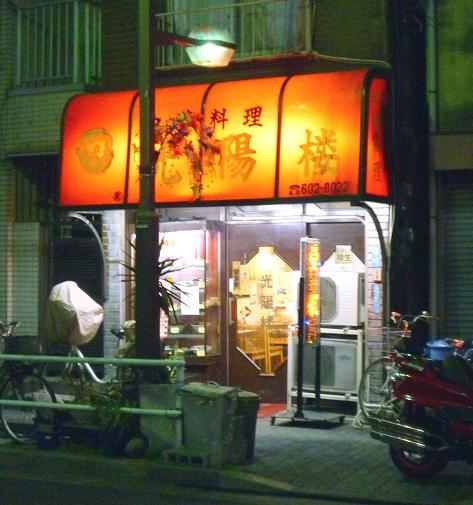 『中華料理 光陽楼』 外観