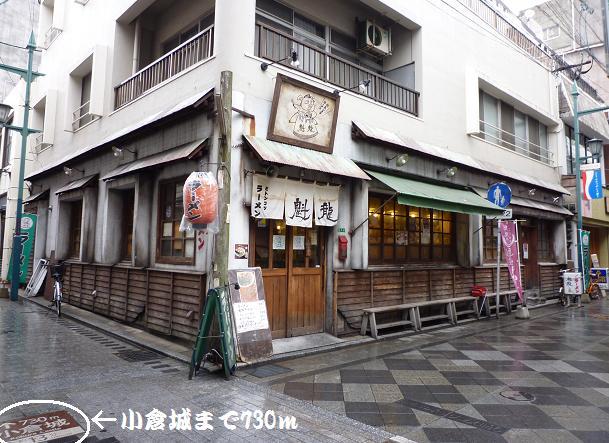 『魁龍 小倉魚町店』 外観