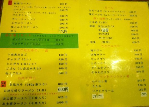 『魁龍 小倉魚町店』 メニュー(2011年2月撮影)