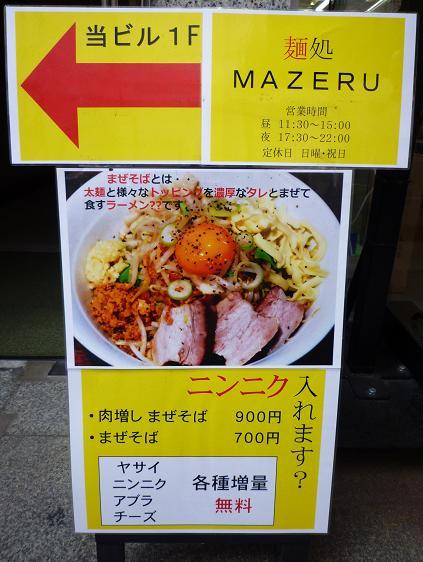 『麺処 MAZERU』 ビル入り口の立て看板(2011年3月9日撮影)