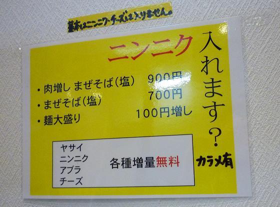 『麺処 MAZERU』 メニュー(2011年3月9日撮影)