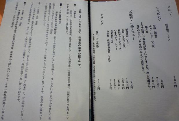 『佐賀ラーメン 美登里』 メニュー(2011年3月上旬撮影)