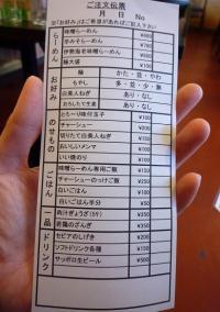 『味噌専門 札幌みその』 1人1枚書く注文伝票