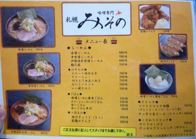 『味噌専門 札幌みその』 メニュー(2011年3月13日撮影)