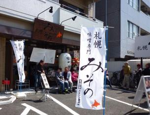 『味噌専門 札幌みその』 外観(2011年3月13日)