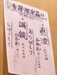 『灯』 期間限定の日本酒のPOP(2011年3月撮影)