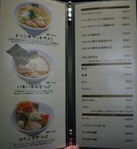 『トリシオブットイメン井の庄』 卓上メニュー(2011年3月撮影)