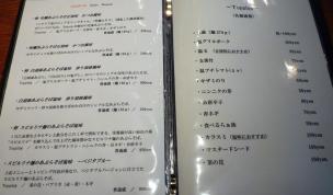 『ちゃぶ屋 ズットブランチ』 主なメニュー(2011年3月中旬撮影)