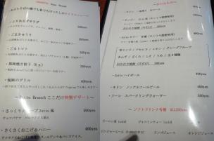 『ちゃぶ屋 ズットブランチ』 サブメニュー(2011年3月中旬撮影)