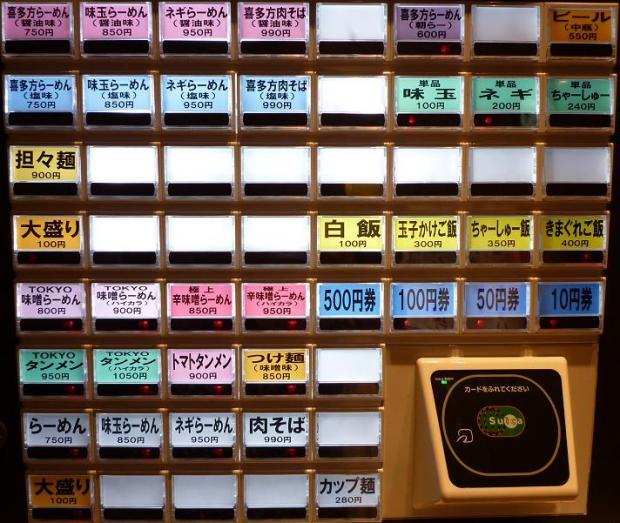 『麺や 七彩 東京ラーメンストリート店』 券売機(~17時までの昼の部)