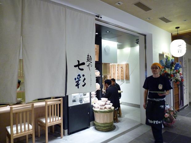 『麺や 七彩 東京ラーメンストリート店』 外観