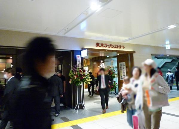 東京ラーメンストリート(前の通りの様子)