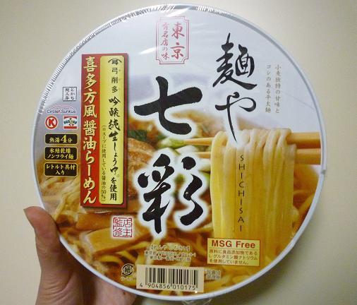 『麺や 七彩』プロデュースカップ麺(サークルK・サンクスにて発売、280円)