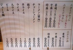 『茨城スタミナラーメン 松五郎 東京支部』 卓上メニュー4
