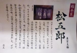 『茨城スタミナラーメン 松五郎 東京支部』 卓上メニュー3