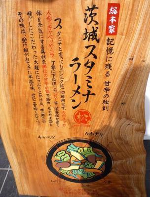 『茨城スタミナラーメン 松五郎 東京支部』 店頭看板