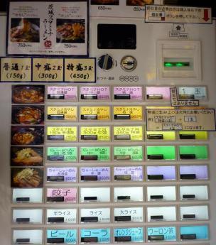 『茨城スタミナラーメン 松五郎 東京支部』 券売機(2011年4月11日撮影)